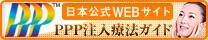 ppp_banner.jpg