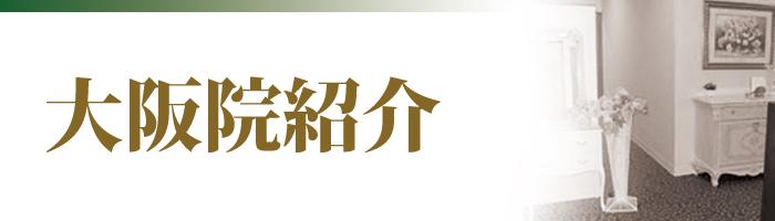 大阪院紹介