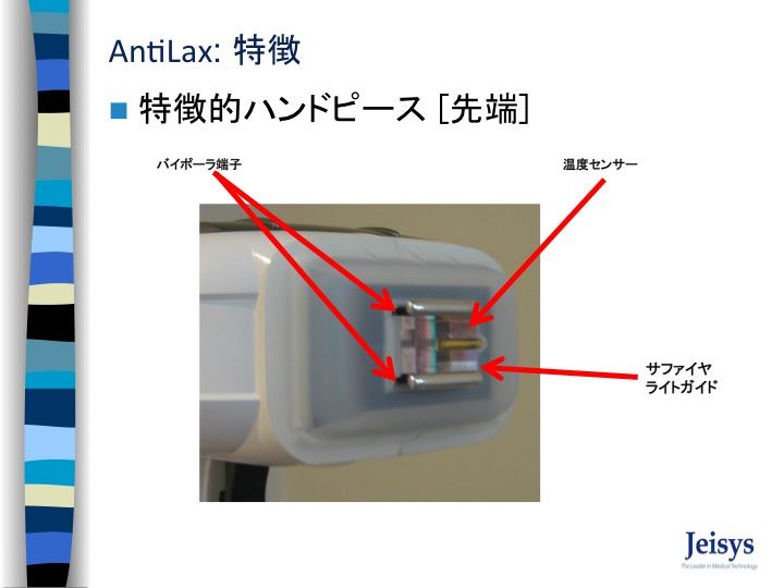 antilax