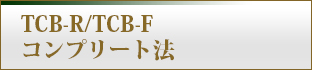 TCB-R/TCB-F コンプリート法