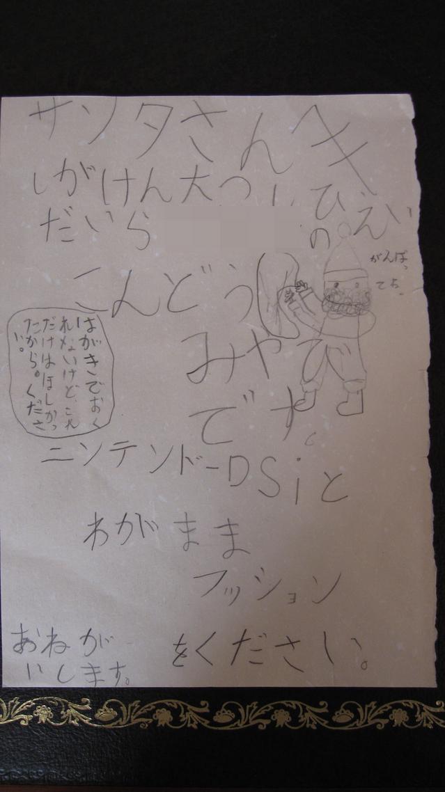 雅サンタ手紙*.jpg