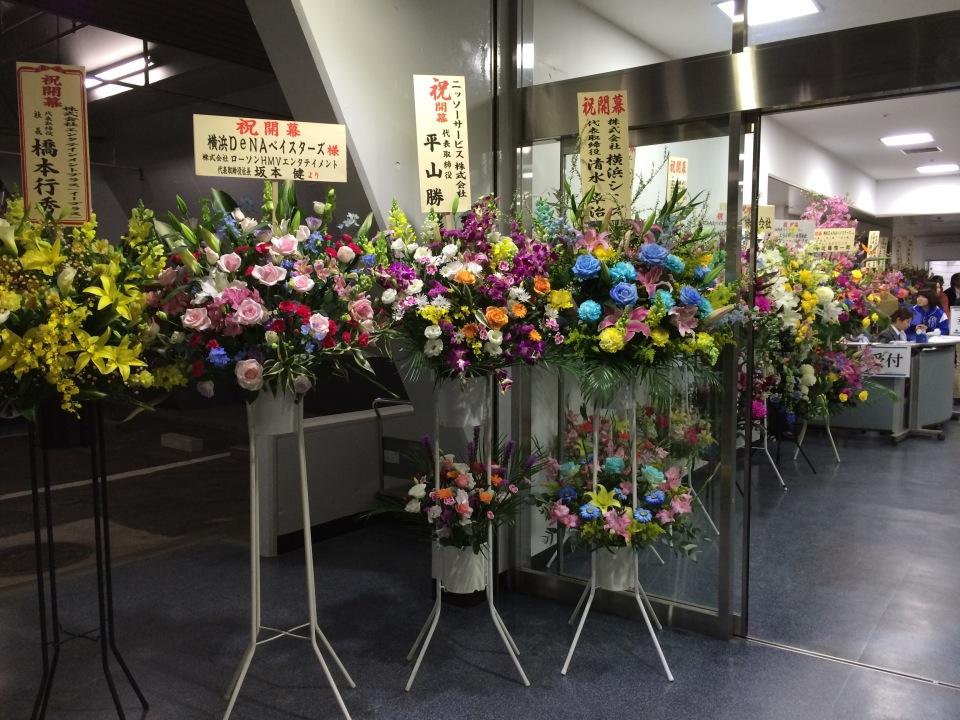ベイスターズ 開幕 お花 受付.jpg